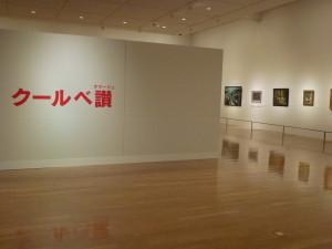 Kitakyushu Municipal museum1